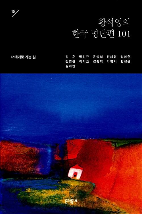 황석영의 한국 명단편 101 - 10
