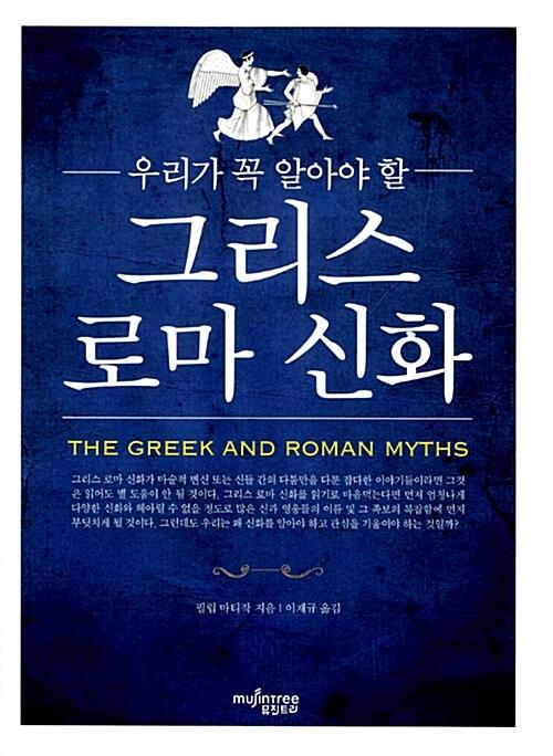 우리가 꼭 알아야 할 그리스 로마 신화