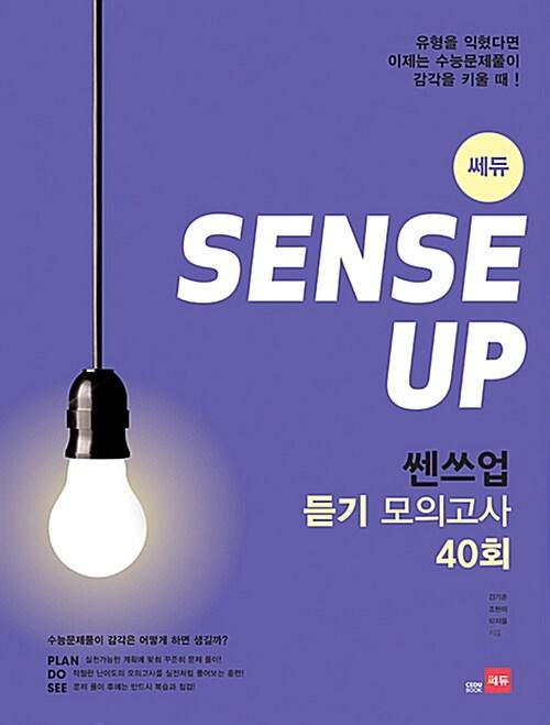 Sense Up! 쎈쓰업 듣기 모의고사 40회