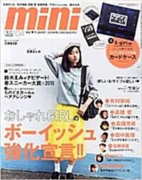 mini (ミニ) 2015年 04月號 [雜誌] (月刊, 雜誌)