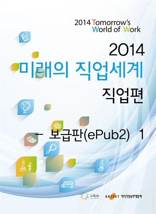 2014 미래의 직업세계 직업편 1 (보급판)