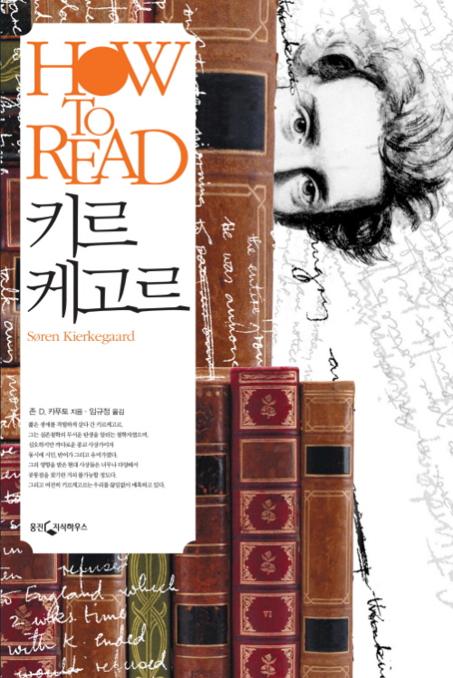 HOW TO READ 키르케고르