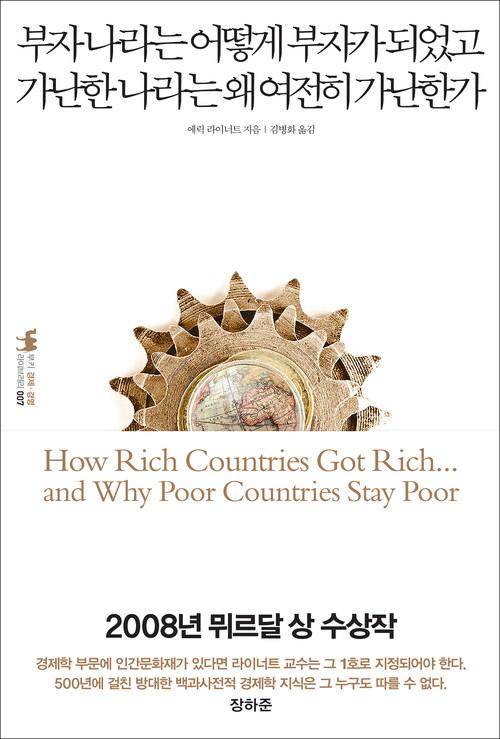 부자 나라는 어떻게 부자가 되었고 가난한 나라는 왜 여전히 가난한가 (부키 경제경영 라이브러리)