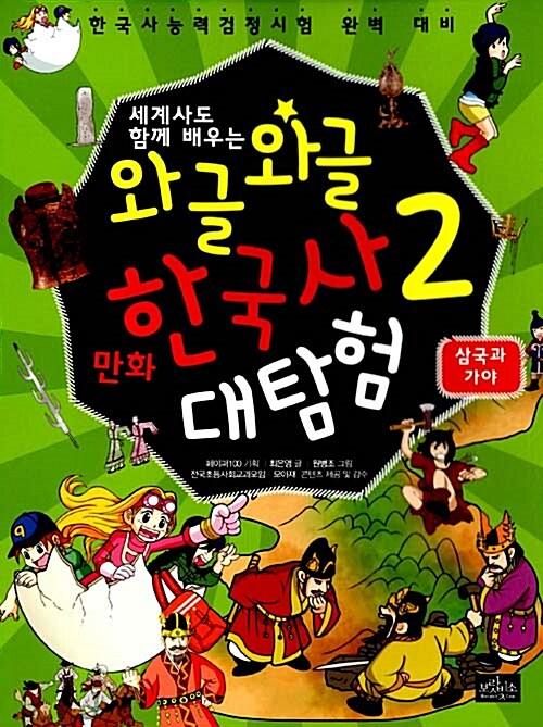 와글와글 만화 한국사 대탐험 2 : 삼국과 가야