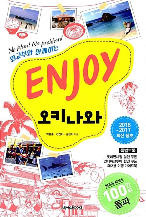 Enjoy 오키나와 (2016~2017 최신정보)