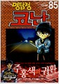 [중고] 명탐정 코난 85