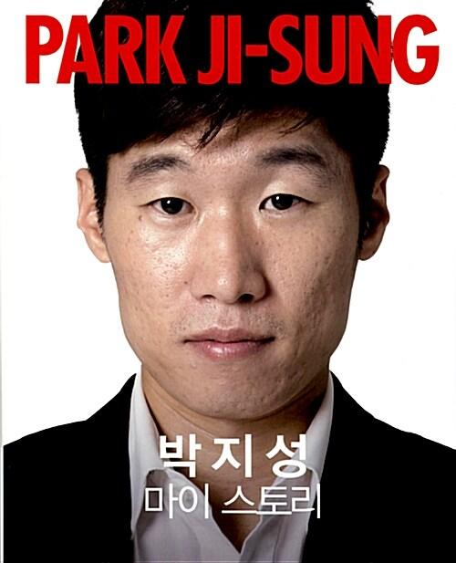 박지성 마이 스토리