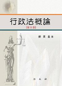 行政法槪論 제9판