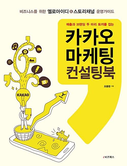 카카오 마케팅 컨설팅북