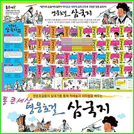 [2019년/통큰세상]New 영웅호걸 삼국지[전30권][정품/새책]