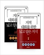 [세트] 지적 대화를 위한 넓고 얕은 지식 - 전2권 (반양장)