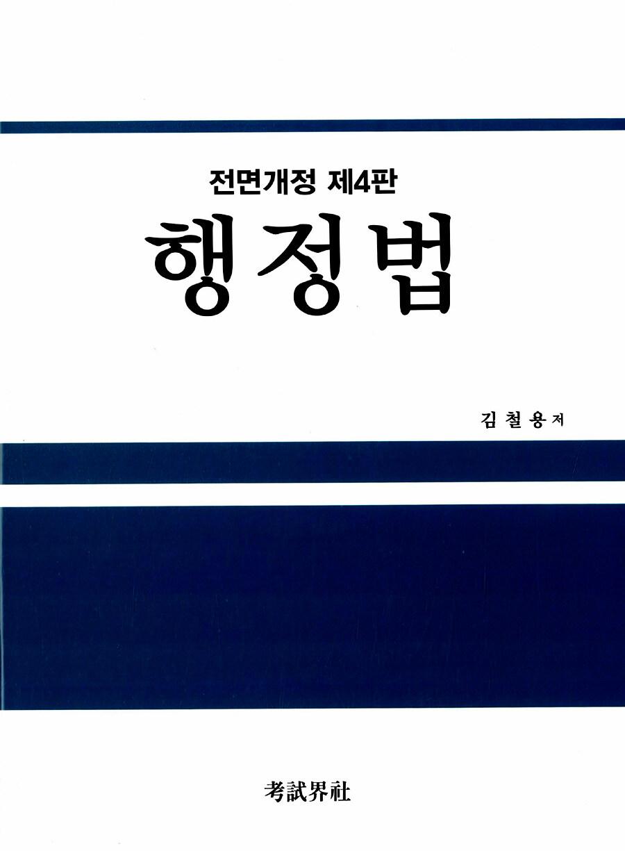 행정법 전면개정 제4판