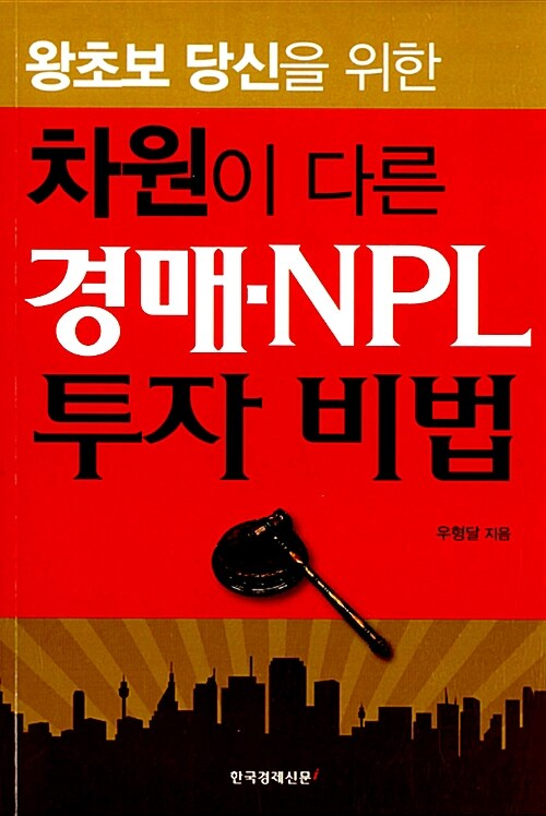 차원이 다른 경매.NPL 투자 비법