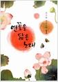 [중고] 연꽃을 닮은 노래 1