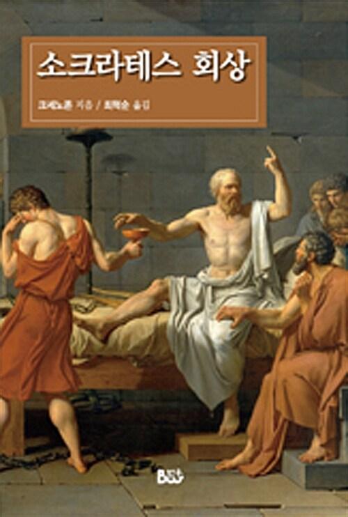소크라테스 회상