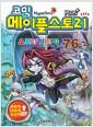 [중고] 코믹 메이플 스토리 오프라인 RPG 76