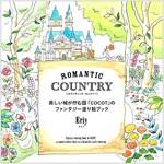 Romantic Country ロマンティック·カントリ- 美しい城が佇む國「COCOT」のファンタジ-塗り繪ブック (大型本)