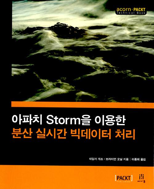아파치 Storm을 이용한 분산 실시간 빅데이터 처리