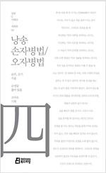 낭송 손자병법 / 오자병법