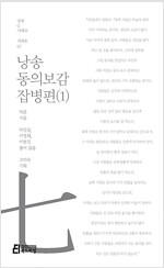 낭송 동의보감 잡병편 1