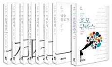 [세트] 낭송Q 시리즈 서백호편 + 낭송의 달인 호모 큐라스  - 전8권