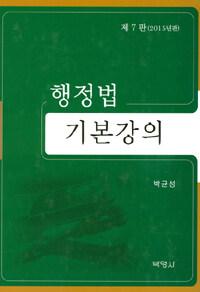 행정법기본강의 제7판(2015년판)