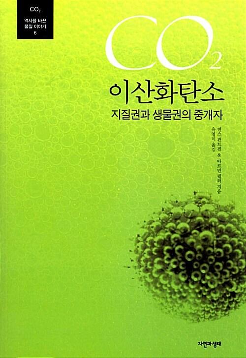 이산화탄소