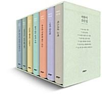 박완서 산문집 세트 - 전7권