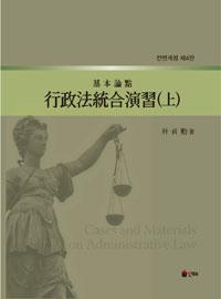 (基本論點) 行政法統合演習 전면개정 제4판