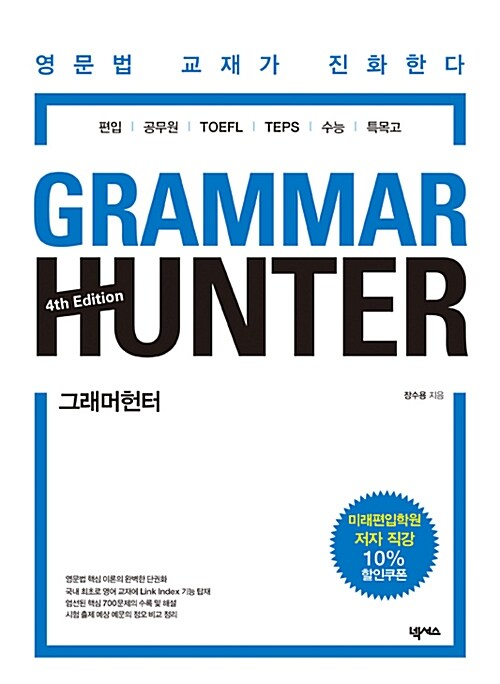 Grammar Hunter 그래머 헌터 (4rd Edition)