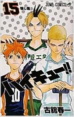 ハイキュ-!! 15 (ジャンプコミックス) (コミック)