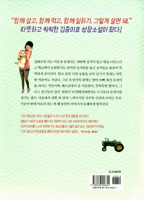 모두 깜언 : 김중미 장편소설