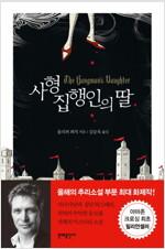 [세트] 사형집행인의 딸 시리즈 (총3권)