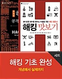 해킹 기초 완성 세트 - 전2권