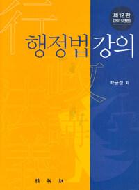 행정법강의 제12판(2015년판)