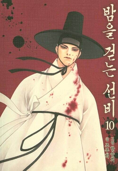 밤을 걷는 선비 10
