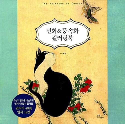 민화 & 풍속화 컬러링북