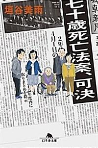 七十歲死亡法案、可決 (幻冬舍文庫) (文庫)