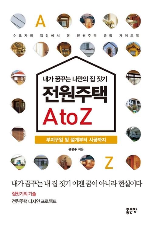 내가 꿈꾸는 나만의 집 짓기 : 전원주택 A to Z