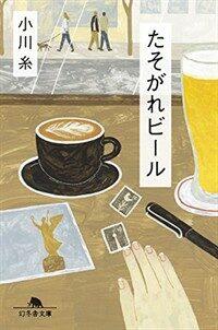 たそがれビ-ル (幻冬舍文庫) (文庫)