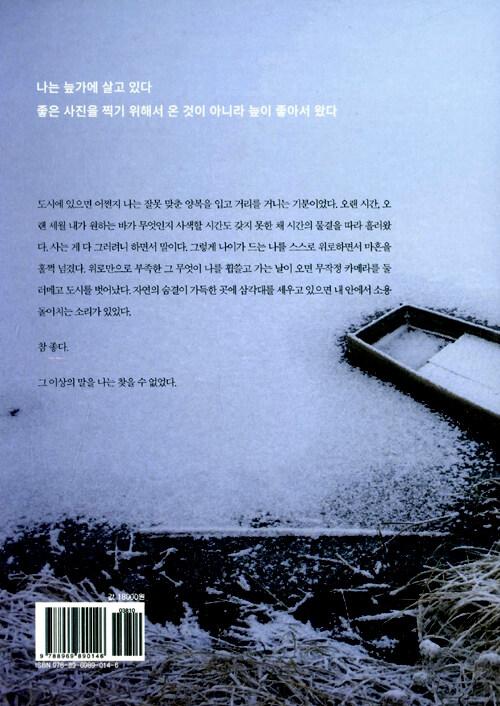 (늪이 된 사진가가 보내는) 우포의 편지 : 정봉채 포토에세이