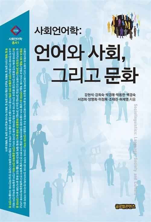 (사회언어학)언어와 사회, 그리고 문화 = Sociolinguistics: language, society and culture