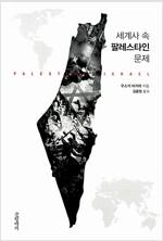 세계사 속 팔레스타인 문제