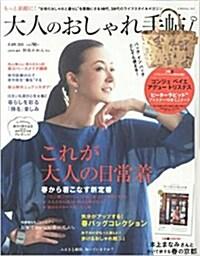 大人のおしゃれ手帖 2015年 04月號 [雜誌] (月刊, 雜誌)