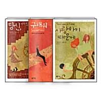 [세트] 기욤 뮈소 Best 3 - 전3권