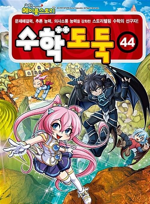 코믹 메이플 스토리 수학도둑 1~44 세트 - 전44권