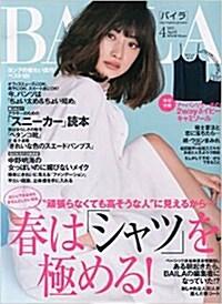 BAILA (バイラ) 2015年 04月號 [雜誌] (月刊, 雜誌)