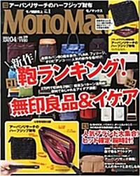 Mono Max (モノ·マックス) 2015年 04月號 [雜誌] (月刊, 雜誌)