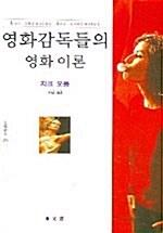 영화감독들의 영화 이론