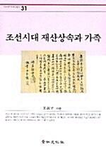 조선시대 재산상속과 가족